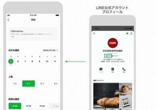 LINE、LINEからオンライン予約やトークでの予約ができるサービス「LINEで予約」発表