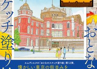 趣味を楽しむ! おとなのスケッチ塗り絵「東京情景〜心に残したい懐かしい街並み〜」