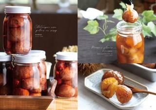 季節をとじ込める果物とお菓子のレッスン「シロップ漬け、コンフィ、セミドライ、ジャム、ケーキ」