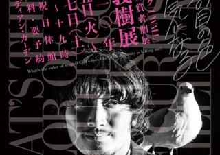 チェーホフの戯曲を作品イメージの起点とした田中義樹氏の個展「ジョナサンの目の色めっちゃ気になる」