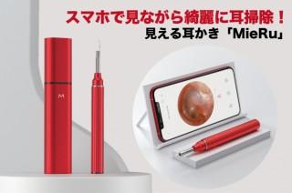 ライフサイド、スマホで見ながら耳掃除できるスマート耳かき「MieRu」を発売