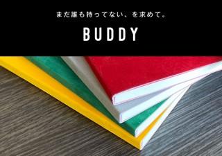 手触りを愉しむ大人のノート「BUDDY(バディ)」
