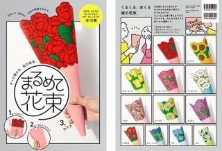 切りとって、まるめて、すぐに渡せる。気持ち伝わる「花束」の本
