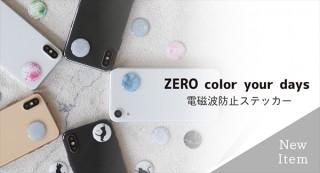 スマートフォンに貼るだけで電磁波を防止する「ZERO - Color your days -」