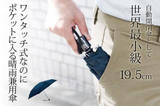世界最小級! ポケットに収まる自動開閉折りたたみ傘「Minimo」