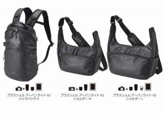 水や汚れに強い超軽量カメラバッグ「プラスシェル アーバンライト 02」に2タイプの新製品