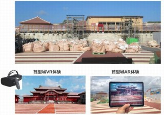 目の前に首里城正殿が再現され周囲を歩くこともできる「首里城VRゴー」体験会を実施