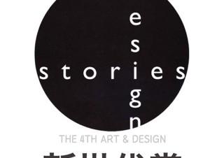 """""""アフターコロナのホテル""""をテーマとしたDesign Storiesの「第4回アート&デザイン新世代賞」"""