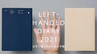 全国の左利きさんのために生まれた「左ききの手帳 2021」販売開始