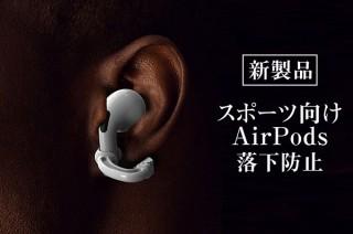 高価なAirPodsを失くしたくない人へ。「AirPods軽量イヤーフック」登場