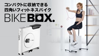 コロナ太りもこれで解消! コンパクトに収納できるフィットネスバイク「BIKEBOX」