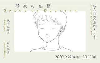 """""""再生の空間""""をテーマに2名の作家を紹介している横浜市民ギャラリーの「新・今日の作家展2020」"""