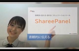Web会議で圧倒的説得力を発揮する「半透明画像投影機能」搭載の「ShareePanel」リリース