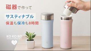 ニコまる、ステンレスと磁器の二層構造ドリンクボトル「KOKOROフラスク」を発売