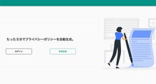 プライバシーポリシーなどの規約類を簡単に自動生成できるWebサービス「KIYAKU」が登場
