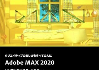 今年のAdobe MAXはここがすごい!5分でわかる「Adobe MAX 2020」見どころガイド!