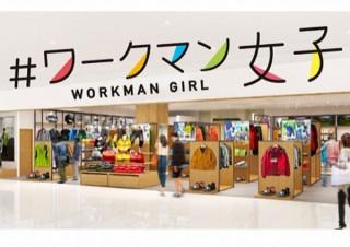 ワークマン初の女性客主体の店舗「#ワークマン女子」が10月16日オープン