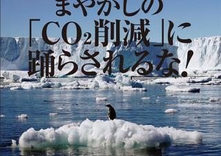50年前は地球寒冷化と言われていた? 環境問題にはびこる噓を見抜く「環境問題の嘘 令和版」発売