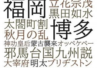 福岡の魅力を再発見! 「地形と歴史から探る福岡」