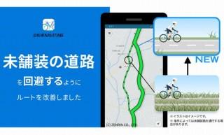 自転車NAVITIME、砂利道などの未舗装の道路を回避した経路を「推奨」ルートに表示