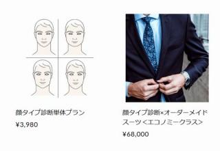 オンラインで顔を見せて、そのタイプから似合うスーツを提案する「顔タイプ診断」サービス