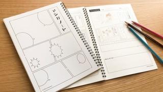 マンガで描く日記帳「マンガノート」。発想力や客観視能力の向上にも - MdN Design Interactive
