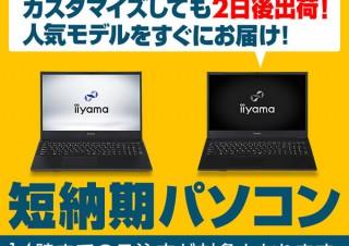 iiyama PC、カスタマイズしても2日後出荷に対応する「短納期パソコン」の販売を開始