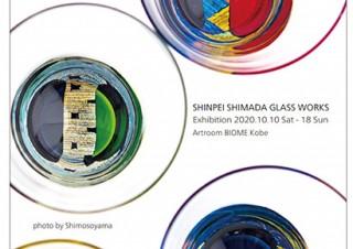 上品かつ大胆な色で装飾の要素を多く持つガラス作品を紹介する島田真平氏の個展が開催