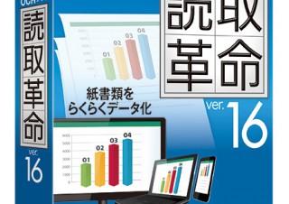 ソースネクスト、紙の文書を簡単に電子データ化できるOCRソフト「読取革命 Ver.16」を発売