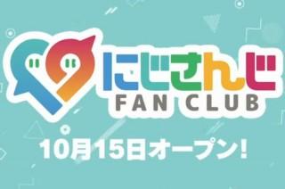 にじさんじ公式ファンクラブ「にじさんじ FAN CLUB」と会員専用チャットアプリの開設を発表