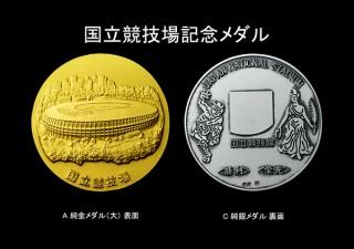グローバル産業、純金や純銀の「国立競技場記念メダル」を発売