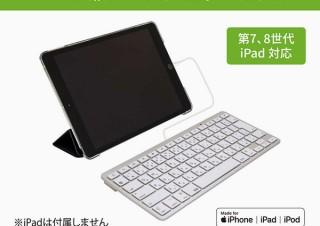 リンクス、iPad用のキーボード「Lightning KANA-JIS」とケース兼スタンドのセットを発売