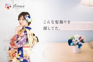杉野商店、日常的に使えてインテリアにもなる髪飾りのブランド「Arenca」を開始