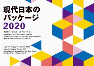 パッケージデザインの現場での取り組みの成果を伝える「現代日本のパッケージ2020」展が開催中