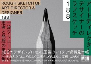 一流クリエーターによる圧巻のアイデア資料集「アートディレクター/デザイナーのラフスケッチ188」