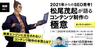 [サイトの集客に悩まされているすべての方に!]2021年からのSEO思考! 松尾茂起が語るコンテンツ制作の極意