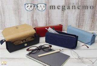 サンスター文具、メガネも入るペンケース「meganemo(メガネモ)」の再販を決定