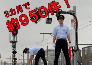 線路に3ヶ月で950個も落とされたものとは? JR東が「落とさないで」キャンペーン実施