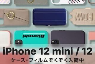 UniCASE、iPhone12/iPhone12 mini対応の「iPhoneケース・保護フィルム」の予約販売開始