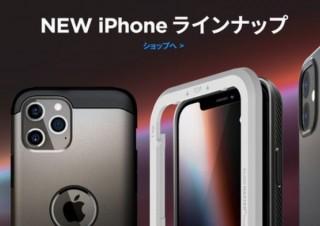 Spigen、Apple iPhone12 シリーズ用のケースやフィルムなどの「アクセサリー」発売