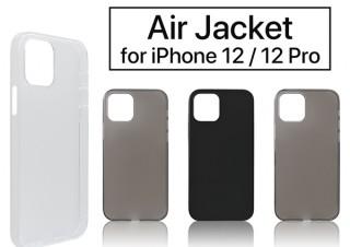 シンプルかつミニマルな究極の付け心地! iPhone 12シリーズ対応「Air Jacket」登場
