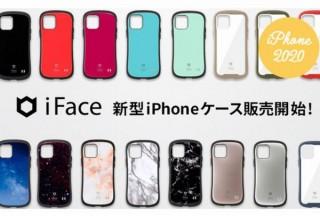 くびれと適度な厚さで持ちやすいiFace First Classケースなど、iPhone12に対応