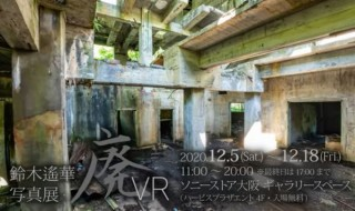 最大3億ピクセル撮影の廃墟・産業遺産の360°パノラマVR写真展「廃VR」