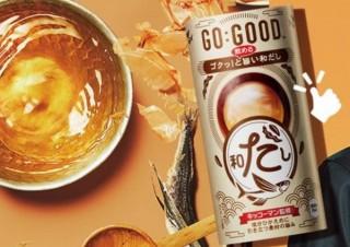 日本コカ・コーラ、キッコーマン監修でそのまま飲める「和だし飲料」発売