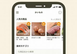 クックパッド、レシピに必要な食材を送料無料で買える新機能を追加