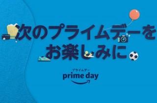 Amazon「プライムデー」の結果、販売個数は約800万個でユーザーは100億円を節約