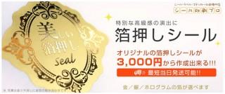ヤンバのオンラインショップ「シール印刷プロ」に箔押しのシール印刷サービスが登場
