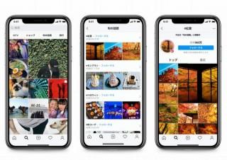 Instagram、ツイッターのトレンドのような機能「旬の話題」タブ追加
