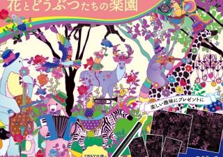 ファンタジーの世界へようこそ。スクラッチアートブック「ホラグチカヨの花とどうぶつたちの楽園」発売