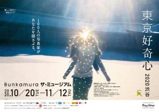 16の国と地域から100人の写真家が参加している展覧会「東京好奇心 2020 渋谷」